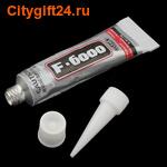 BS Клей для страз F-6000 10 гр